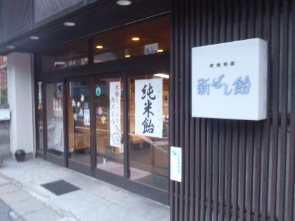 新橋屋飴店 name=