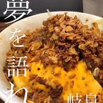 夢を語れ 岐阜 - 料理写真:
