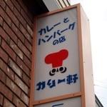 カリー軒 - カレーとハンバーグのお店