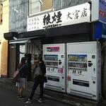 NOROSHI - 店の外観、並びは2人だったので食べて行く事にしました。