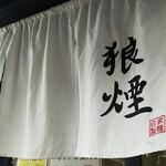 NOROSHI - 店の暖簾