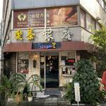 喫茶 銀座 - 恵比寿にあって昭和にタイムスリップしたかのような外観。AKIRAの世界みたい。
