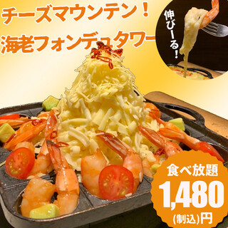 マウンテン海老チーズフォンデュタワー食べ放題1480円