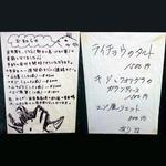"""ビストロ クロッカンドール - 西荻""""BISTROT Croquant d'or""""ジビエのお知らせと当日サイドジビエ(2012.11)"""