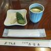 名古屋 - 料理写真:最初にお茶と漬物が出てきました