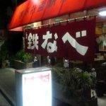 博多祇園鉄なべ - 入口