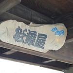 松葉屋 - 老舗の趣き