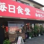 毎日食堂 - でっかい赤い看板が入店をいざなう