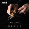 焼肉 矢澤 - 料理写真:イタリア アルバ産最高級白トリュフ