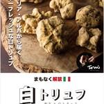 焼肉 矢澤 - イタリア アルバ産最高級白トリュフ