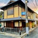 158627658 - ◎『京天神 野口』は天神道沿いの閑静な住宅街にぽつんと佇んでいる。