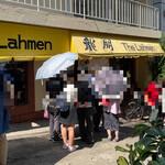 龍朋 - 外観│祝日11:34頃訪問 → 11:47頃入店