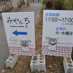 みやんち STUDIO&COFFEE - 案内板