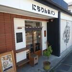 にちりん製パン - お店入り口