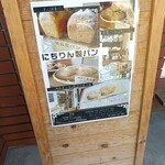 にちりん製パン - 店頭のサイン