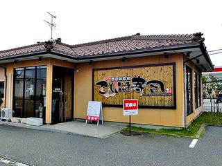 ことぶき寿司 亀田店 - 正面
