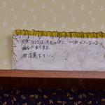 山本亭 - 釣り針注意の掲示
