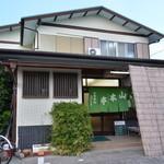山本亭 - 店舗