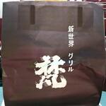 グリル梵 - 持ち帰り用の袋