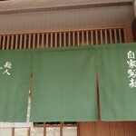 158684744 - 暖簾♪