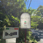 イタリア料理 B-gill -