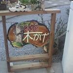 カフェ木かげ - 入口に可愛い看板が
