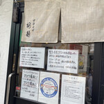 中華そば桐麺 -