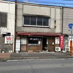 オリタ焼まんじゅう店 -