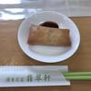 広東名菜 翡翠軒 - 料理写真:飲茶の春巻