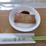 広東名菜 翡翠軒 - 飲茶の春巻