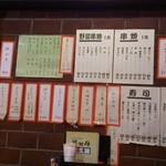 居酒屋 葉牡丹 - メニュー表が壁にビッチリ・・・