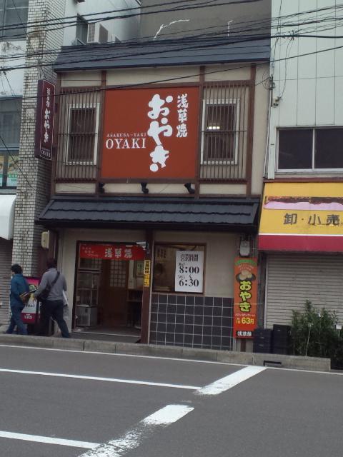 浅草焼 中央古川通り店