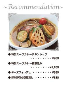 朝もぎ野菜Dining彩り家 - メニュー3ページ目