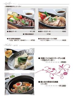 朝もぎ野菜Dining彩り家 - メニュー4ページ目