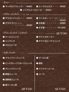 朝もぎ野菜Dining彩り家 - メニュー8ページ目