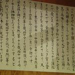 やまびこ - 悦楽的女の東京美食辞典