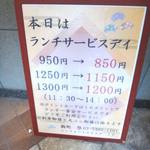 15882134 - サービスデイメニュー