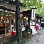 松葉茶屋 -
