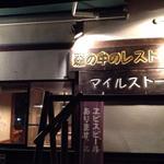 ZAO マイルストーン -