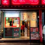 大阪大衆食堂 かまへん -