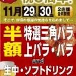 焼肉 華ぱやん - 5周年祭
