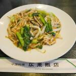 広来飯店 - 料理写真: