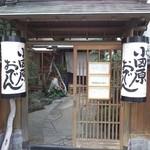 15886804 - 小田原おでん本店さんの外観です。