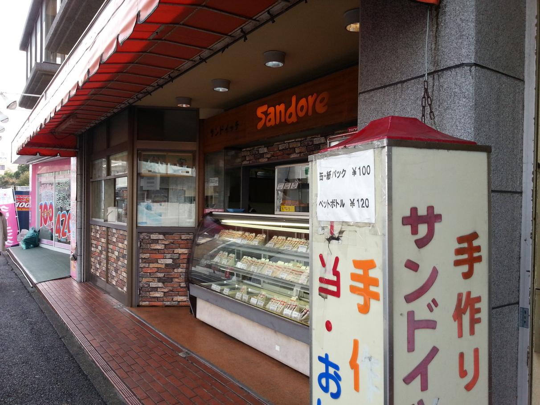 サンドーレ 希望ヶ丘店