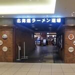 札幌味噌ラーメン専門店 けやき -