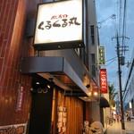 磯寿司 くるくる丸 -