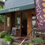 Boulogne - 外観