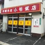 小笹飯店 - 外観
