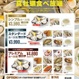 【2日前要予約】10/1~10/31終日開催!生牡蠣食べ放題