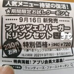 158909105 - 前回9/9〜9/15迄の1週間限定…周年祭                       ウェンディーズバーガーUSAの終わった後から買える                       「プレッツェルバーガー」のドリンクセットクーポン